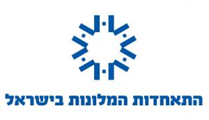 לוגו התאחדות בתי מלון